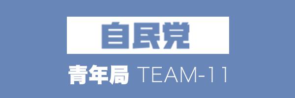 TEAM-11 自民党青年局